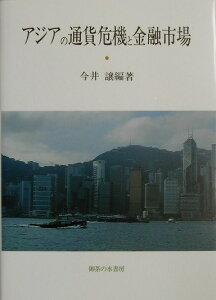 【送料無料】アジアの通貨危機と金融市場