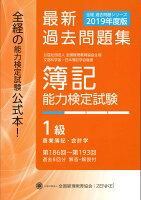 全経 簿記能力検定試験 最新過去問題集 1級 商業簿記・会計学【2019年度版】