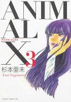 ANIMAL X 3巻