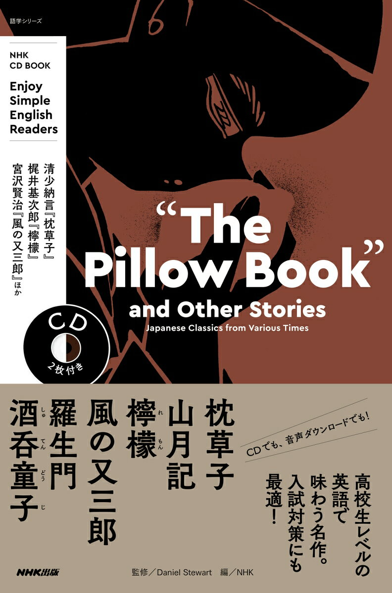 "NHK CD BOOK Enjoy Simple English Readers ""The Pillow Book""and Other Stories画像"