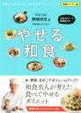 増補ハンディ版 野崎さんのおいしいかさ増しダイエットレシピ ...