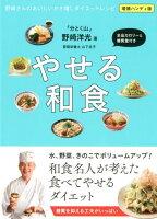 増補ハンディ版 野崎さんのおいしいかさ増しダイエットレシピ