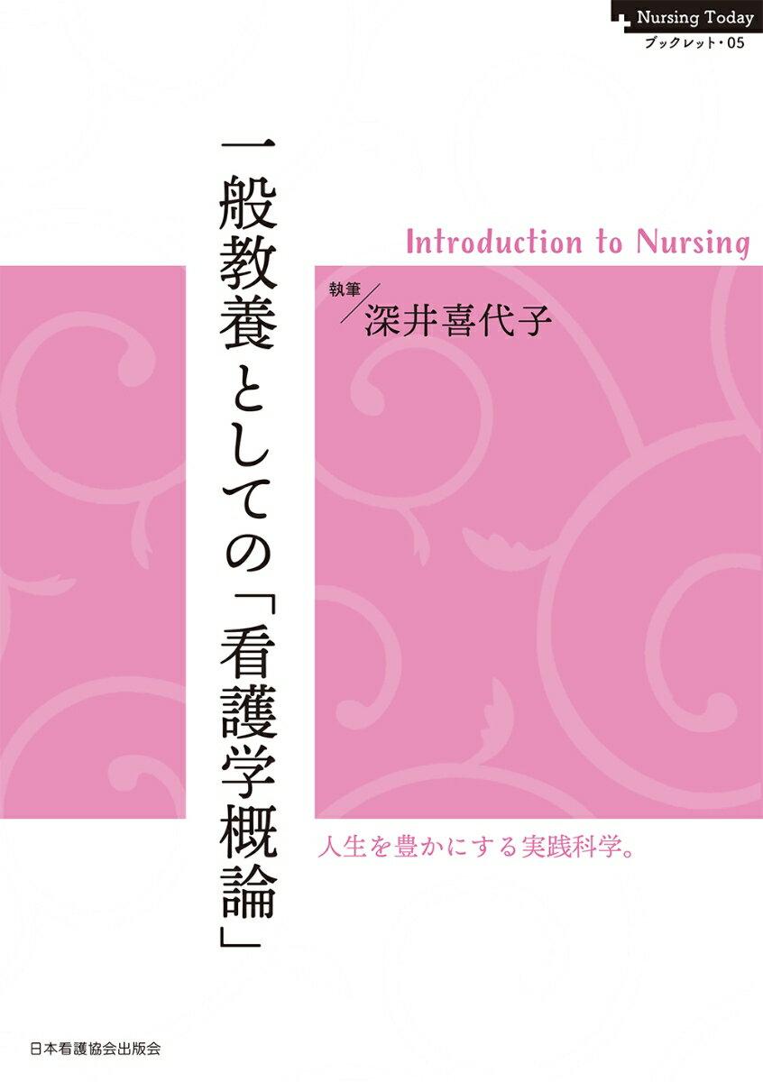Nursing Todayブックレット・05 一般教養としての「看護学概論」画像