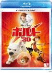 【楽天ブックスならいつでも送料無料】ボルト 3Dセット【Blu-ray】 【Disneyzone】 [ ジョン・...