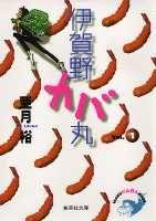 伊賀野カバ丸(1)画像