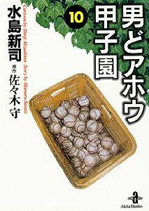 男どアホウ甲子園(10)画像