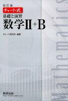 チャート式基礎と演習数学2+B改訂版
