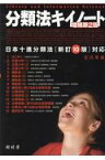 分類法キイノート増補第2版 日本十進分類法[新訂10版]対応 [ 宮沢厚雄 ]