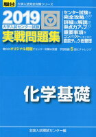 大学入試センター試験実戦問題集化学基礎(2019)