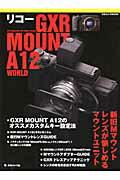 【送料無料】リコーGXR MOUNT A12 WORLD