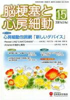 脳梗塞と心房細動(Vol.5 No.1(2018)