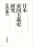 【バーゲン本】日本帝国主義史研究