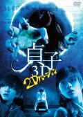 貞子3D 〜2Dバージョン DVD〜