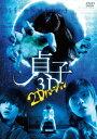 【送料無料】貞子3D 〜2Dバージョン DVD〜 [ 石原さとみ ]