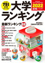大学ランキング2022年版 (AERAムック) [ 朝日新聞出版 ] - 楽天ブックス