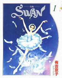 swan 漫画 無料
