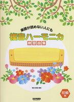 複音ハーモニカ練習曲集(初級編)