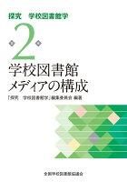 学校図書館メディアの構成 (探究 学校図書館学第2巻)