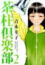 【送料無料】茶柱倶楽部(2) [ 青木幸子 ]