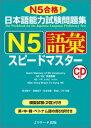 日本語能力試験問題集N5語彙スピードマスター N5合格! [ 森本智子 ]