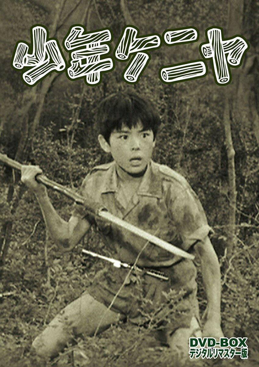 少年ケニヤ DVD-BOX デジタルリマスター版画像