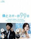 【送料無料】僕とスターの99日 Blu-ray BOX【Blu-ray】 [ 西島秀俊 ]