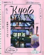 京都カフェ【ハンディ版】 (2019)