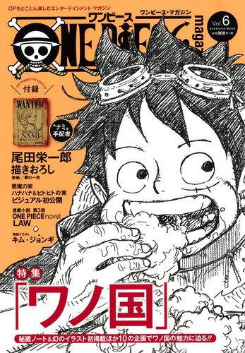 少年, 集英社 ジャンプC ONE PIECE magazine Vol.6
