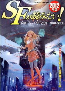 【送料無料】SFが読みたい! 2012年版