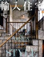 輸入住宅スタイルブック VOL.19