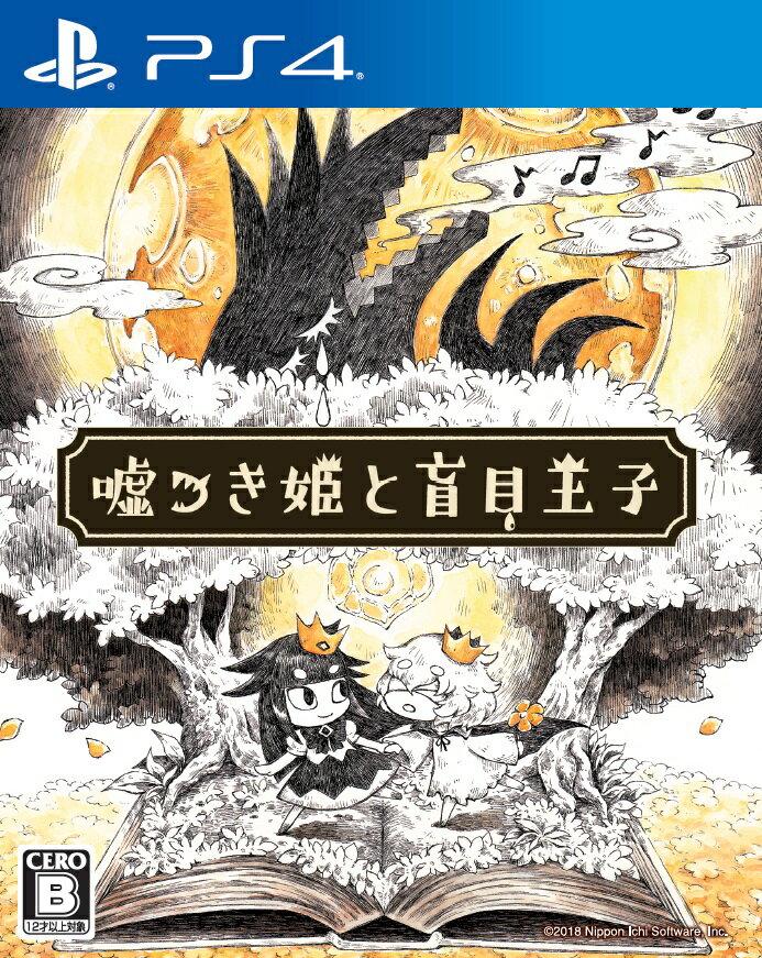 嘘つき姫と盲目王子 PS4版