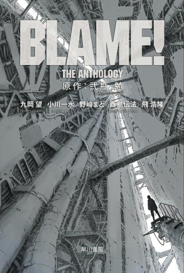 BLAME! THE ANTHOLOGY画像