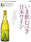 いま飲むべき日本ワイン (エイムック) [ 平野由希子 ]