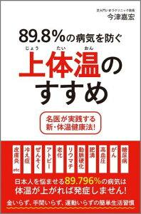 89.8%の病気を防ぐ上体温のすすめ [ 今津嘉宏 ]