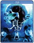 貞子3D ブルーレイ【特典DVD付き2枚組】【Blu-ray】