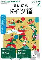 NHK CD ラジオ まいにちドイツ語 2020年2月号