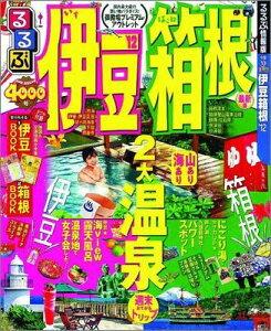 【送料無料】るるぶ伊豆箱根('12)