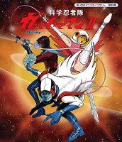科学忍者隊ガッチャマン2【Blu-ray】
