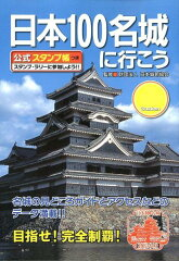 【送料無料】日本100名城に行こう