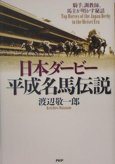 「日本ダービー平成名馬伝説」の表紙
