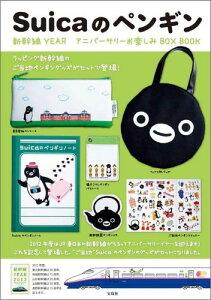 【送料無料】Suicaのペンギン新幹線YEARアニバーサリーお楽しみBOX BOOK