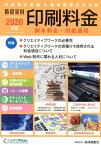 積算資料印刷料金(2020年版) 製本料金・用紙価格 [ 経済調査会 ]