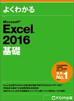 よくわかるMicrosoft Excel 2016基礎