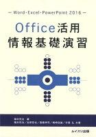 Office活用情報基礎演習