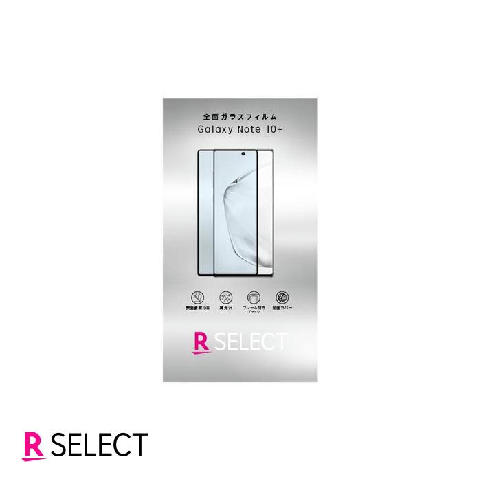 Galaxy Note10+ 全面ガラスフィルム 高光沢 ブラック