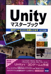 【送料無料】Unityマスターブック