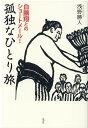 孤独なひとり旅 白鵬翔とのショートメール! (Jihyo books) [ 浅野勝人 ]