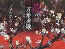 花の万葉秀歌カレンダー(2020) ([カレンダー])
