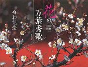 花の万葉秀歌カレンダー(2020)