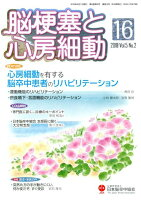 脳梗塞と心房細動(Vol.5 No.2(2018)